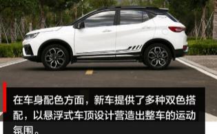 汽车知识科普:2019款东南DX5车身尺寸
